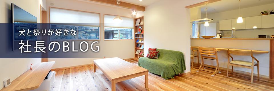 東京都府中市の注文住宅・新築戸建てを手がける工務店の石井工務店ブログ